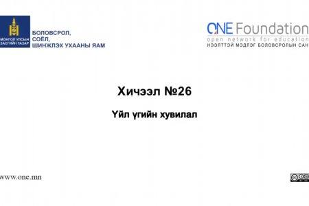 Монгол бичгийн хичээл №26 Үйл үгийг зөв бичих