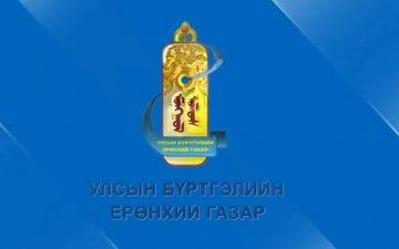 Улсын бүртгэлийн байгууллагын цахимжилт