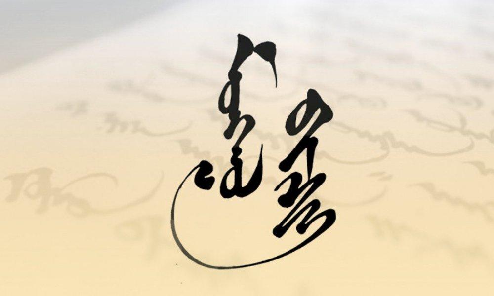 Монгол бичгийн хичээл №13 Үгийн үе
