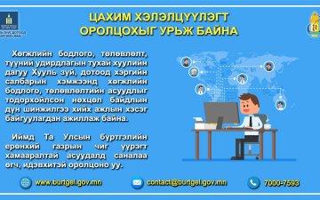 Хамтарч ажилладаг төрийн болон хувийн хэвшлийн байгууллага, иргэн, хуулийн этгээд Та бүхнийг УБЕГ-аас зохион байгуулж буй цахим хэлэлцүүлэгт урьж байна