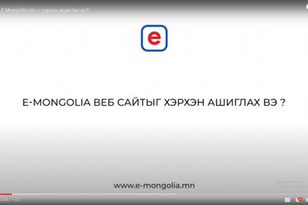 www.E-Mongolia.mn-г хэрхэн ашиглах вэ?