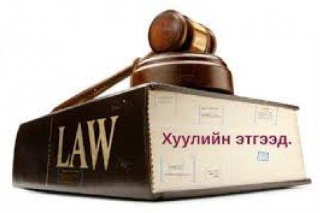 Хуулийн этгээдийн эцсийн өмчлөгч гэж хэн бэ? Хэрхэн тогтоох вэ?