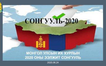 ТООН МЭДЭЭ: Монгол Улсад 100 ба түүнээс дээш настай 92 сонгогч байна