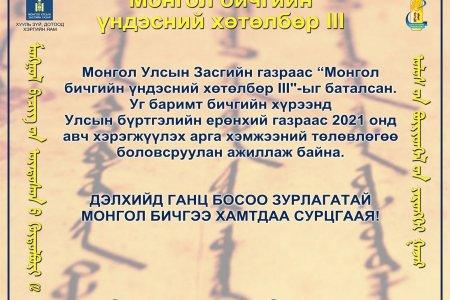 Монгол бичгийн үндэсний хөтөлбөр III