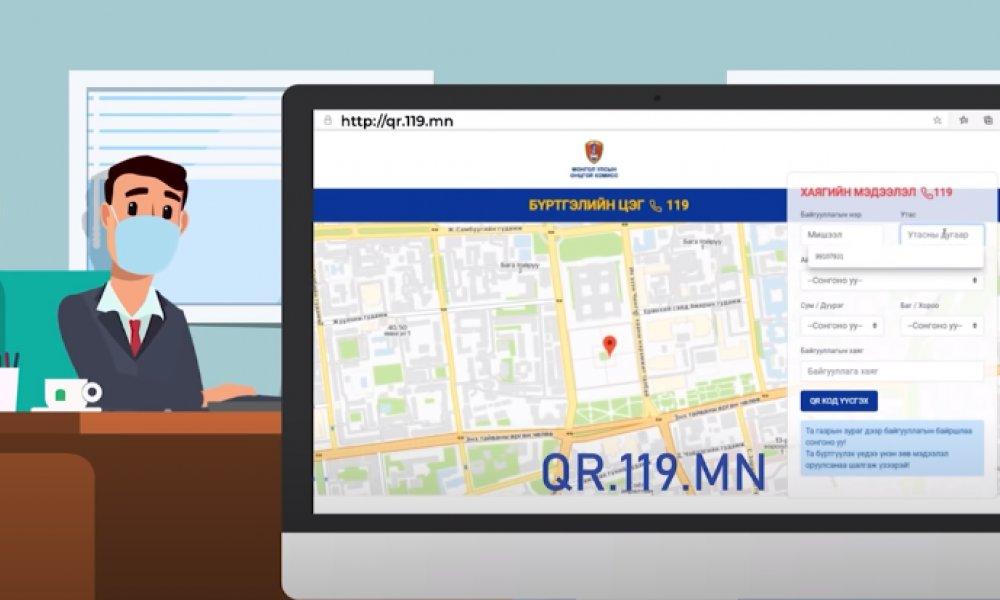 Ковид-19 халдварийн үед QR код хэрхэн ашиглах талаар видео зааврыг хүргэж байна