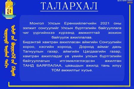 ТАЛАРХАЛ