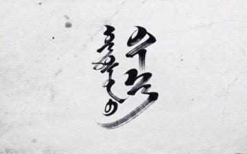 Монгол бичгийн хичээл №25 Үйл үгийн язгуур үндэс