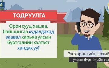 ВИДЕО: Орон сууц, хашаа, байшингаа худалдахад заавал харьяа улсын бүртгэлийн хэлтэст хандах уу?