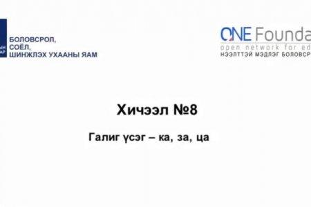 Монгол бичгийн хичээл №8 Галиг үсэг – ка, за, ца гийгүүлэгч