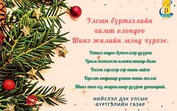 Шинэ жилийн мэнд хүргэе.