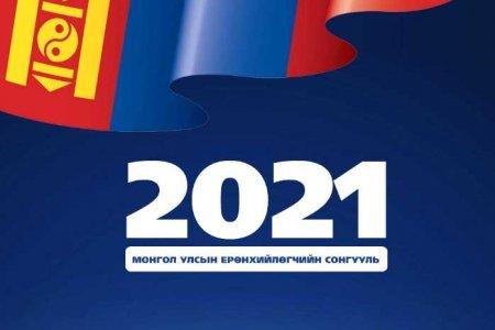 Монгол Улсын Ерөнхийлөгчийн сонгуулийн сонгогчдын нэрийн жагсаалтын мэдээлэлтэй танилцах заавар