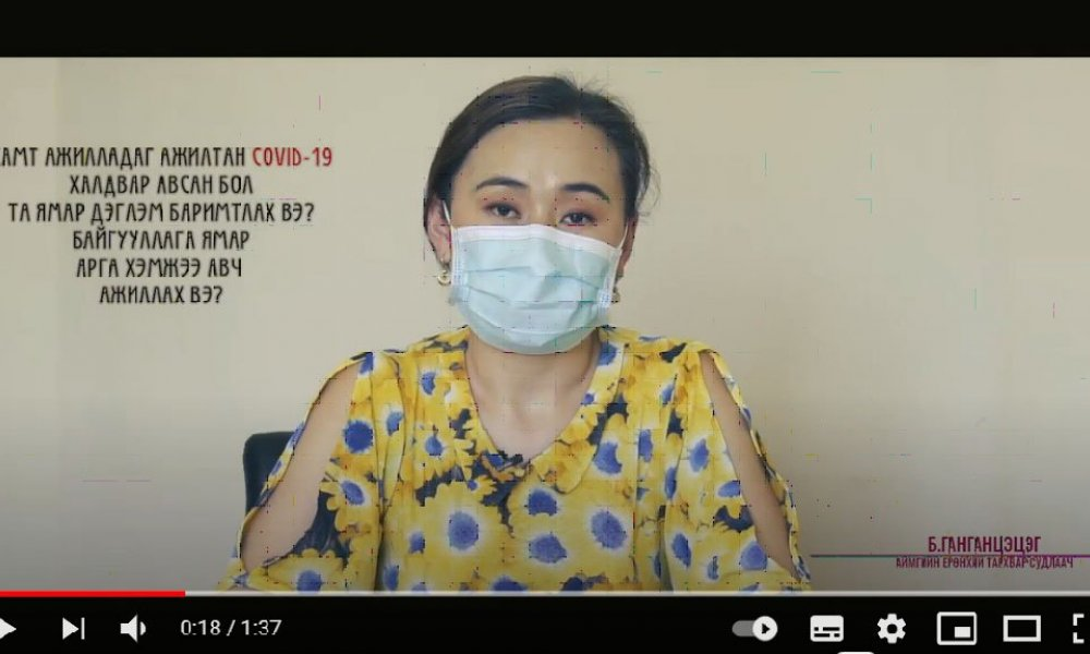 Хамт ажилладаг ажилтан covid-19 халдвар авсан бол та ямар дэглэм баримтлах вэ? байгууллага ямар арга хэмжээ авч ажиллах вэ?
