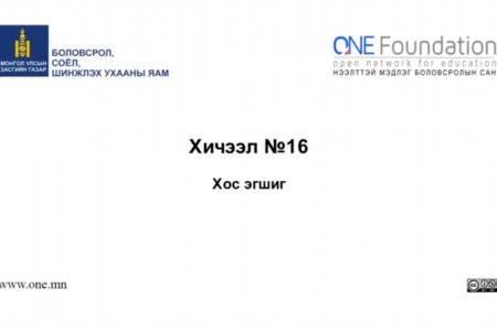 Монгол бичгийн хичээл №16 Хос эгшиг