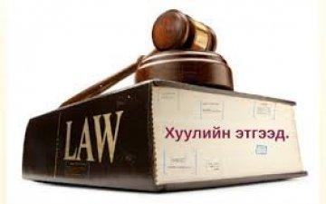 Хуулийн этгээдийн улсын бүртгэлийн асуулт, хариулт