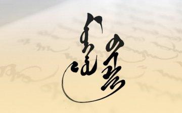 Монгол бичгийн хичээл №1 Үсгийн үндсэн зурлага, эгшиг үсэг
