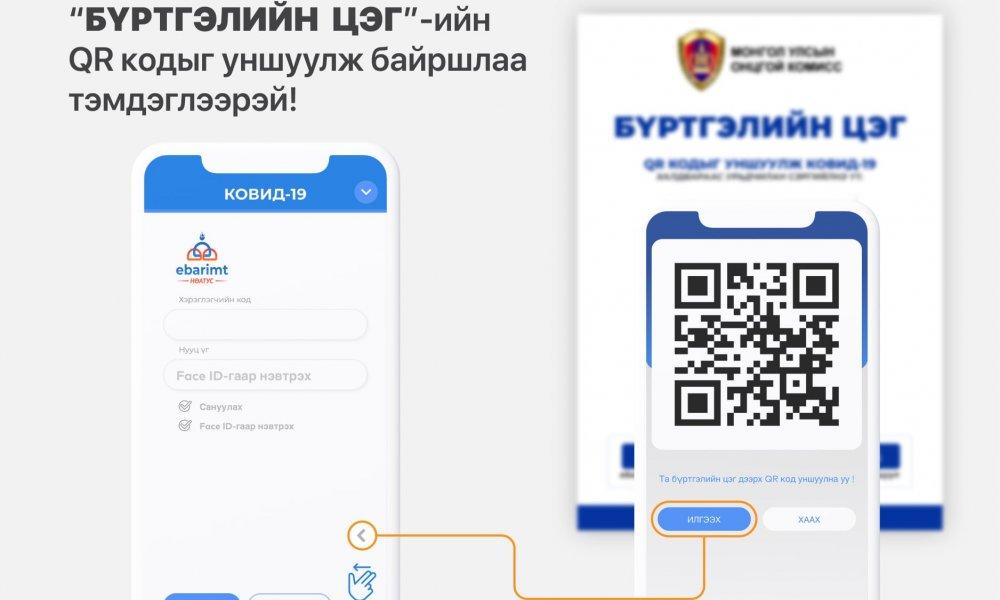 EBARIMT аппликейшн