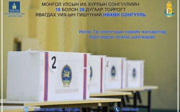 Монгол Улсын Их Хурлын сонгуулийн 18, 28 дугаар тойрогт явагдах Улсын Их Хурлын гишүүний нөхөн сонгууль