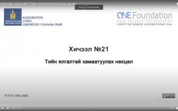 Монгол бичгийн хичээл №21 Тийн ялгалтай хамаатуулах нөхцөл