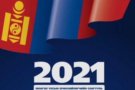 Иргэн Та Монгол Улсын Ерөнхийлөгчийн сонгуулийн сонгогчдын нэрийн жагсаалт
