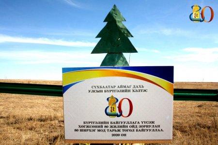 80 жилийн ойн хүрээнд 80 мод тарьлаа