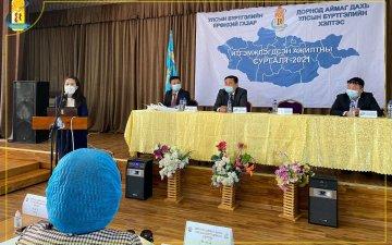 Монгол улсын Ерөнхийлөгчийн сонгуульд Дорнод аймгийн 14 сумын 72 хэсгийн хороонд ажиллах Улсын бүртгэлийн итгэмжлэгдсэн ажилтаны технологийн сургалт амжилттай зохион байгуулагдлаа.