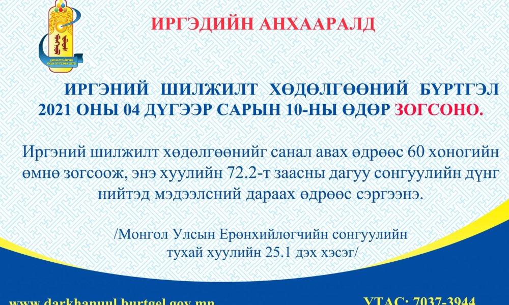 4 дүгээр сарын 10-ны өдрөөс улсын хэмжээнд шилжилт хөдөлгөөнийг түр зогсооно