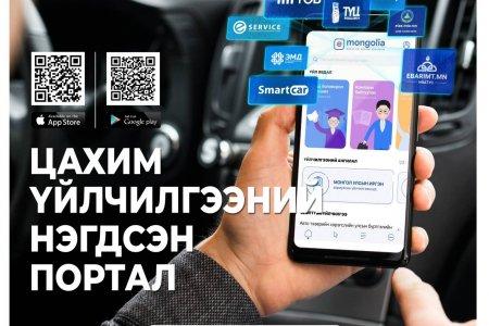Цахим үйлчилгээний нэгдсэн портал https://e-mongolia.mn/home системийг хэрхэн ашиглах талаар зөвлөмжийг хүргэж байна