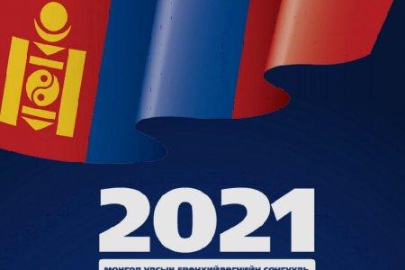 Монгол улсын ерөнхийлөгчийн сонгуультай холбоотой түгээмэл асуулт, хариулт