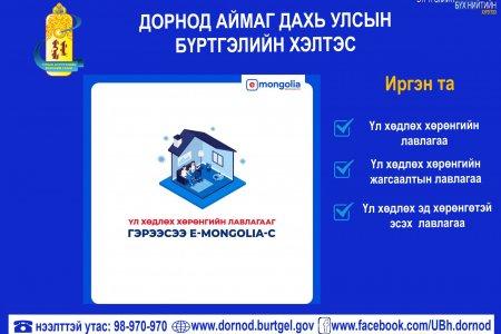 Үл хөдлөх хөрөнгийн лавлагааг e-mongolia-с