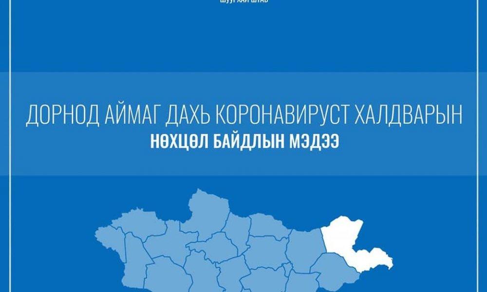 Дорнод аймаг дахь коронавируст халдварын нөхцөл байдлын мэдээлэл /2021.04.30-ны 11:00 цаг/