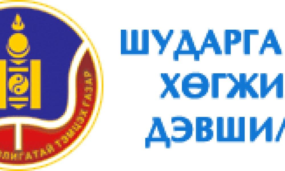 Албан тушаалтан Та 2021.02.15-ны дотор АТГ-ын цахим системд мэдүүлгээ гаргах үүрэгтэй