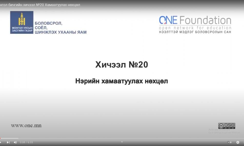 Монгол бичгийн хичээл №20 Хамаатуулах нөхцөл