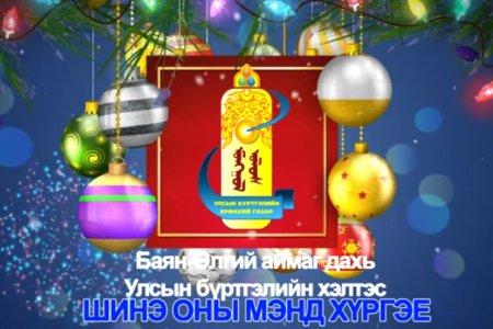 Шинэ жилийн мэндчилгээ 2021