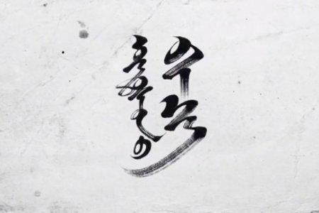 Монгол бичгийн хичээл №23 Төлөөний үг