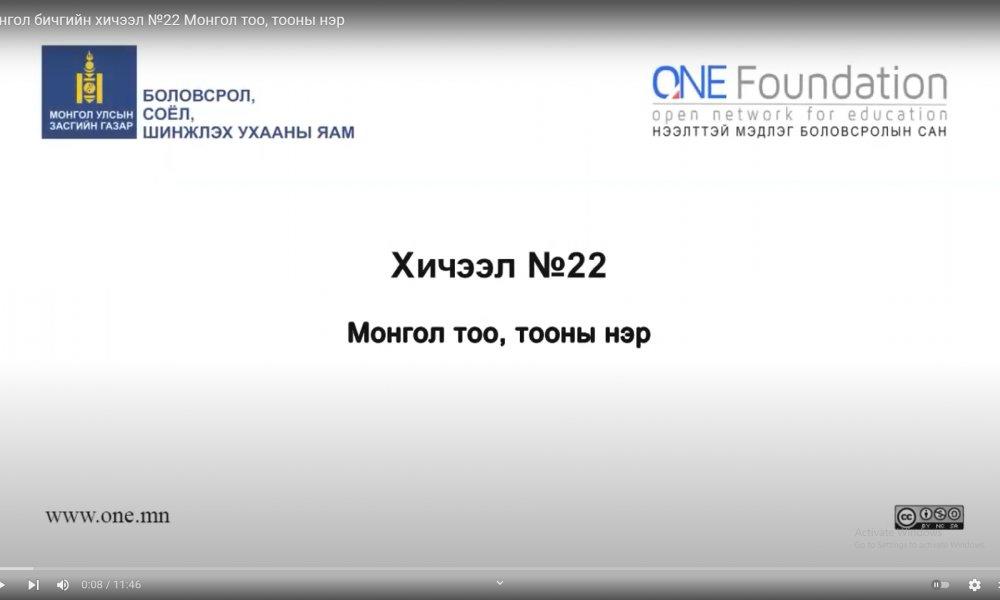 Монгол бичгийн хичээл №22 Монгол тоо, тооны нэр