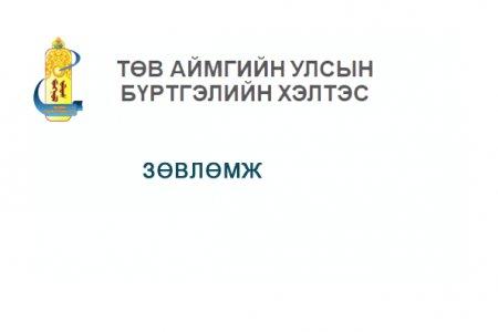 ЗӨВЛӨМЖ