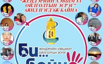 """Говь-Алтай аймаг дахь Улсын бүртгэлийн хэлтэс нь """"Би жендэрийн хэвшмэл ойлголтын эсрэг байна"""" аянд нэгдэж байна."""