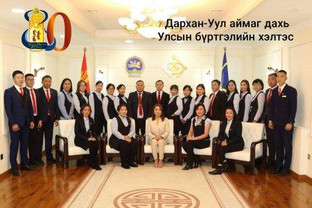 Монгол Улсад бүртгэлийн байгууллага үүсэж хөгжсөний 80 жилийн ойн мэндийг хүргье.
