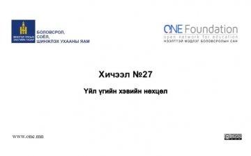 Монгол бичгийн хичээл №27 Үйл үгийн хэвийн нөхцөл