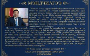 Мэндчилгээ. Монгол Улсыд бүртгэлийн байгууллага үүсэж хөгжсөний түүхт 80жилийн ой, Улсын бүртгэлийн ажилтны өдөр өнөөдөр тохиож байна. Баяр хүргэе.