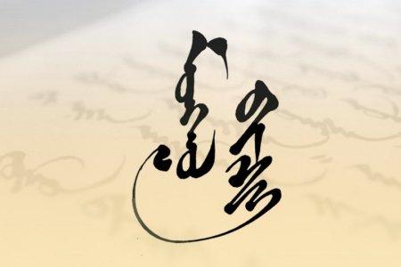 Монгол бичгийн хичээл №12 Зөөлөн дэвсгэр үсэг