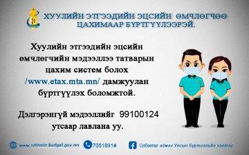 Хуулийн этгээдийн эцсийн өмчлөгчөө цахимаар /www.etax.mta.mn сайтаар/ бүртгүүлээрэй