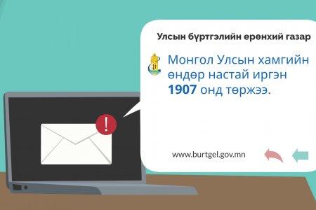 Монгол Улсын хамгийн өндөр настай иргэн 1907 онд төржээ.