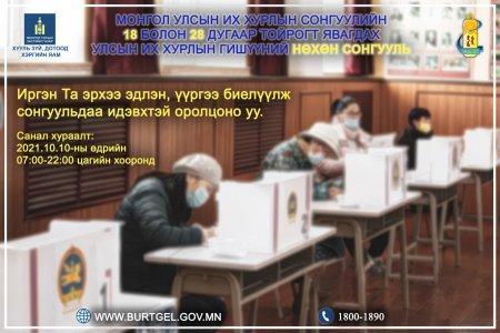 Монгол Улсын Их Хурлын сонгуулийн 18, 28 дугаар тойрогт явагдах Улсын Их Хурлын гишүүний нөхөн сонгуулийн санал хураалт явагдаж байна.