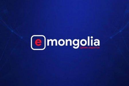 E-mongolia цахим нэгдсэн порталд бүртгэлийн 26 үйлчилгээ нэмэгдлээ