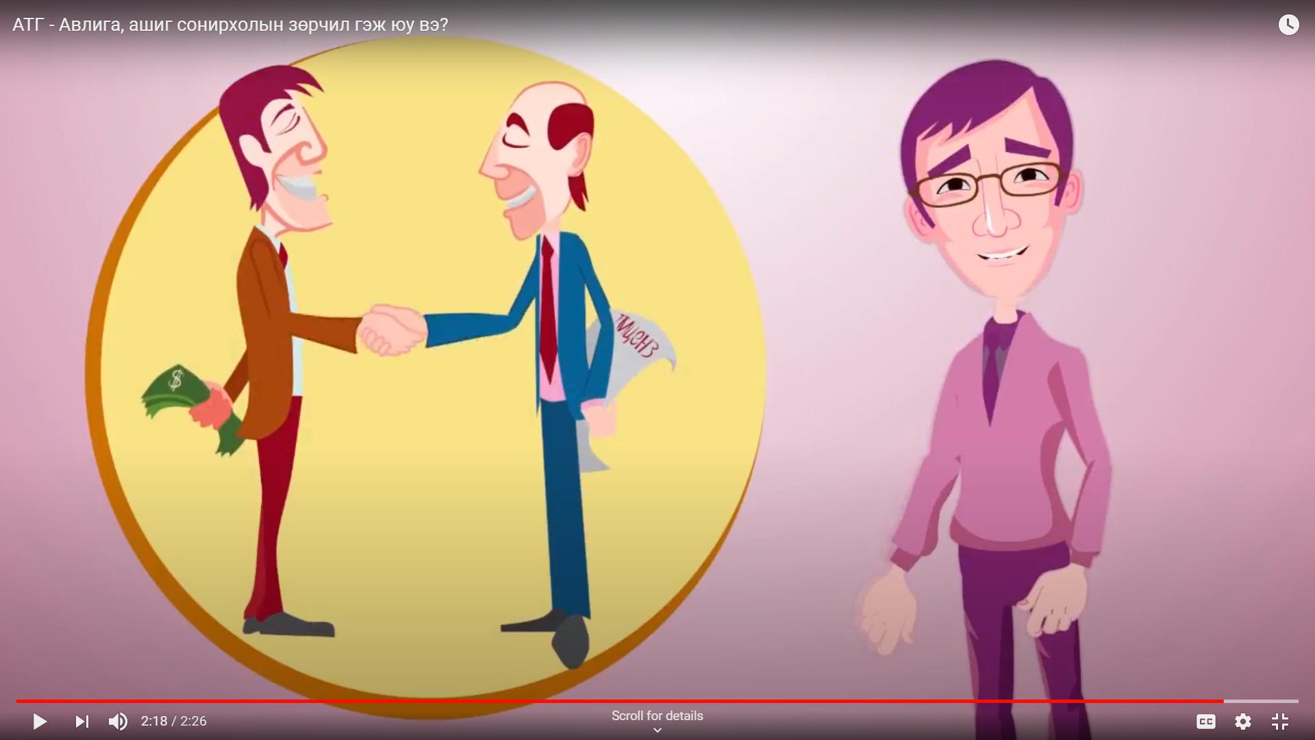 ВИДЕО: АТГ - Авлига, ашиг сонирхолын зөрчил гэж юу вэ?