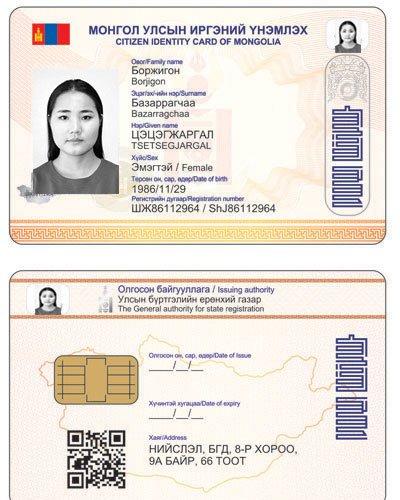 Монгол Улсын иргэний үнэмлэхийн бүртгэлтэй холбоотой түгээмэл асуулт, хариулт