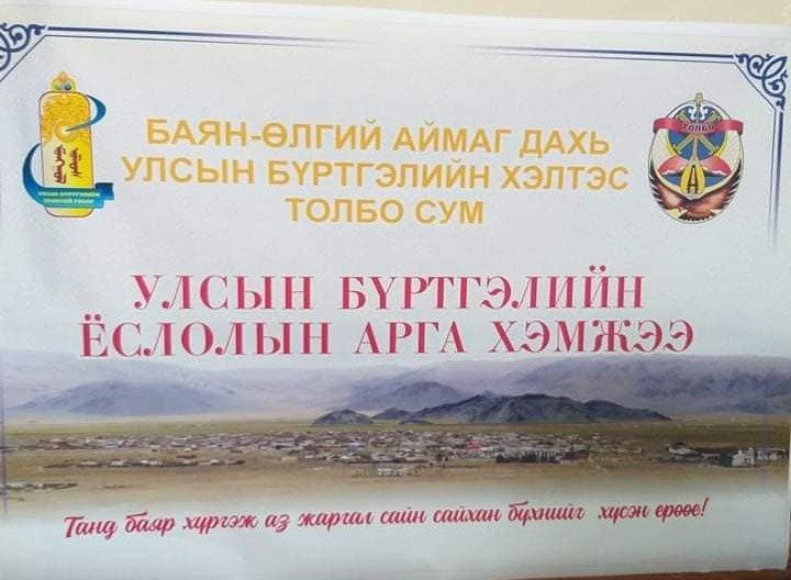 Толбо сумын Улсын бүртгэгч Х.Харашаш ёслолын бүртгэлийн арга хэмжээ зохион байгуулав
