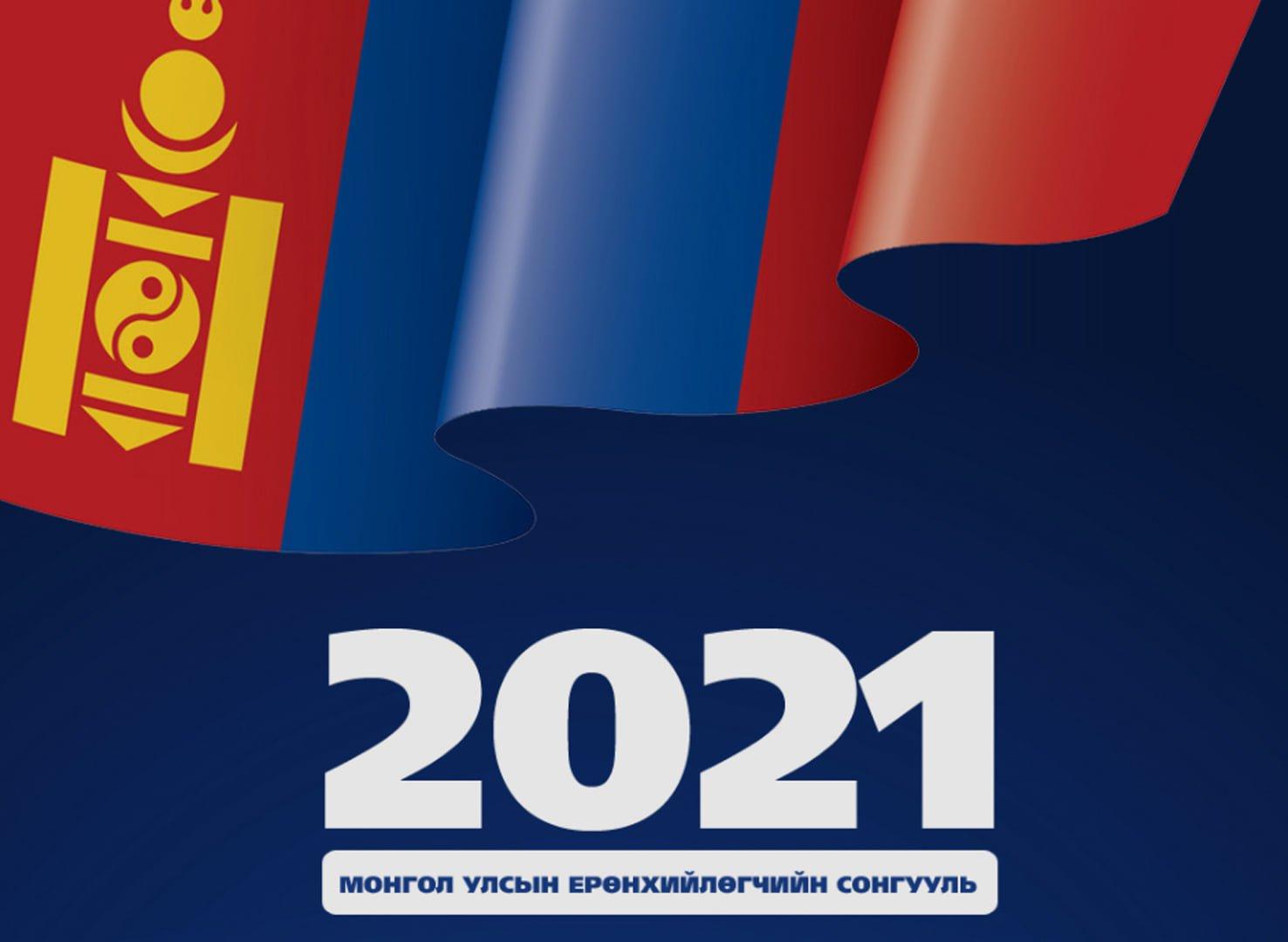 Монгол Улсын Ерөнхийлөгчийн сонгуулийн сонгогчдын нэрийн жагсаалт дахь өөрийн болон өөрийн байнга оршин суугаа хаягийн бүртгэлийг шалгах боломжтой