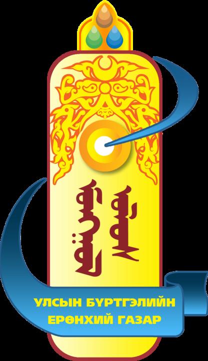 Дархан-Уул аймгийн дахь Улсын бүртгэлийн хэлтэс